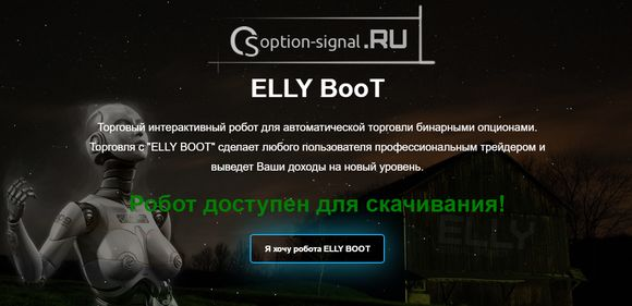 Elly Boot