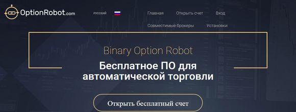 RobotOption