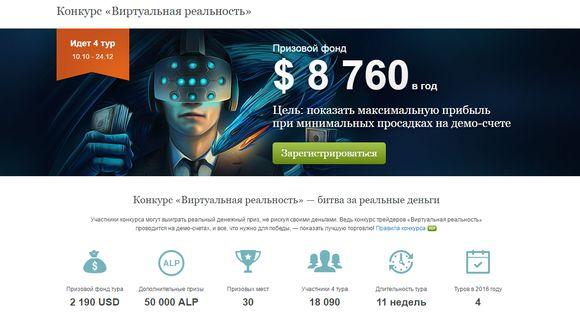 Forex конкурсы демо 24 metatrader free demo